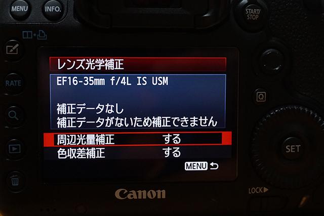ef16-35_hosei1