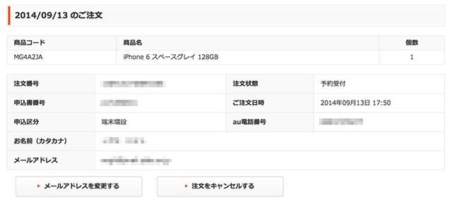 iphone6_reserve
