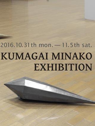 Kumagai Solo Exhibition 2016