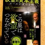 欲望の資本主義は現代社会を知るための最良の書