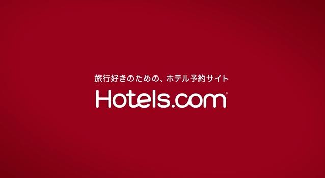 ホテルズ ドット コム