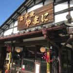 やまに大塚 陶芸教室|益子焼の陶芸体験を気軽にできるお店はやまに大塚がおすすめ!