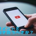 【実体験】youtubeコメント欄の批判・誹謗中傷に上手く向き合う方法はシンプルです。