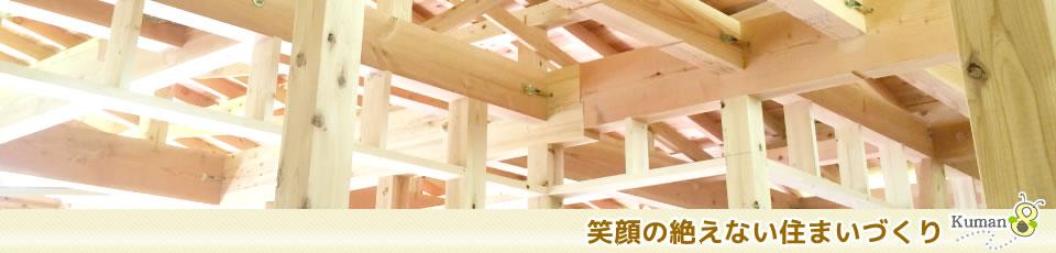 笑顔の絶えない住まいづくり-山形県 熊谷工務店