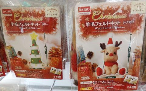 ダイソー 羊毛フェルト クリスマス