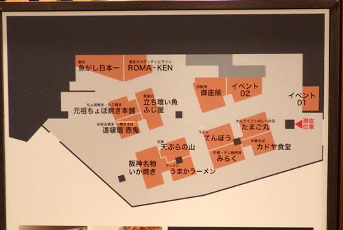 阪神百貨店 スナックパーク 店舗