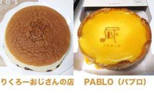 パブロ りくろーおじさん チーズケーキ
