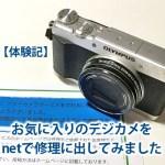 デジカメ 修理 フクイカメラサービス カメラ 料金