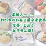 業務スーパー 冷凍食品 お弁当 おすすめ 冷凍