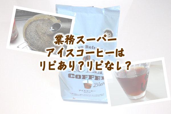 業務スーパー アイスコーヒー 水出し ドリップ 美味しい