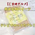 秋田 お菓子 バター餅 蕗月堂 作り方
