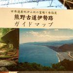 熊野古道の初心者におすすめコースは年中歩ける伊勢路!馬越峠が美しい秘密とは?
