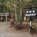 【熊野古道】中辺路の宿泊!中辺路町・小口・那智!歩くための宿はどこがおすすめ?