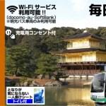 【アクセス】京都から熊野古道へはバスが便利!京都観光して熊野古道へも行ける!