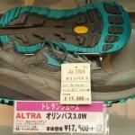 【靴の最新情報】熊野古道におすすめは「アルトラ・オリンパス」