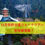 【募集】熊野古道ウォークツアー「大雲取越&那智の滝」11/24-26に変更