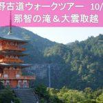 【募集】熊野古道ウォークツアー「大雲取越&那智の滝」10/10・11・12