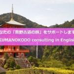 【熊野古道】電話相談窓口を開設!KUMANOKODO consulting inEnglish!