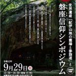 9/29熊野古道と磐座信仰シンポジウム!修験道・磐座・熊野古道・吉野・高野山!