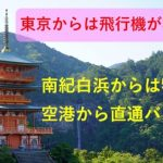 【東京から那智の滝へのアクセス】飛行機?夜行バス?新幹線?空港からの直行バスが運行開始!