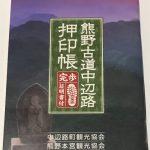 【熊野古道のスタンプ帳】設置場所は?どこで入手?スタンプラリーやってみる⁈