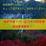 【10月熊野古道ツアー】延期→11/24-26に変更!