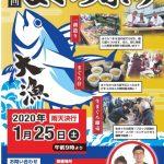 【熊野古道】まぐろ祭り1月25日!紀伊勝浦