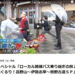 12/26TVに熊野古道が出ます「ローカル路線バス乗継の旅Z」高野山スタート潮岬がゴール