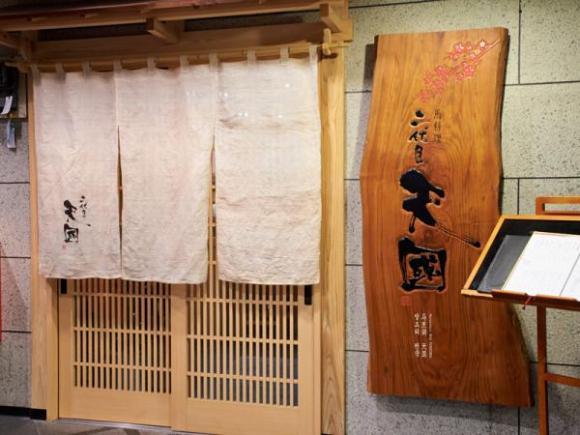 熊本馬刺し馬料理専門店 二代目 天國 西銀座通り店