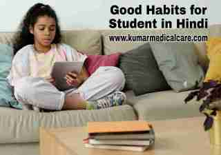 G12 Good habits for students