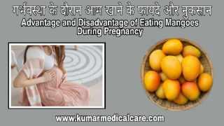 गर्भावस्था में आम खाने के फायदे और नुकसान