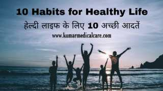 हेल्दी लाइफ के लिए 10 आदतें जरूर अपनाएं । 10 Habits to adopt for a Healthy life