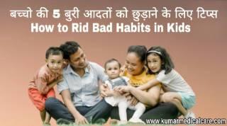 बच्चों की बुरी आदतें को छुड़ाने के लिए टिप्स | how to rid bad habits in kids