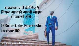 सफल बनाने के लिए 9 नियम आपको आपनी लाइफ मे उतारने होंगे । 9 Rules to be Successful in your Life
