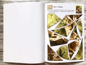 Тетрадь KUMON Пазлы-аппликации - Методика занятий по каждой странице 20