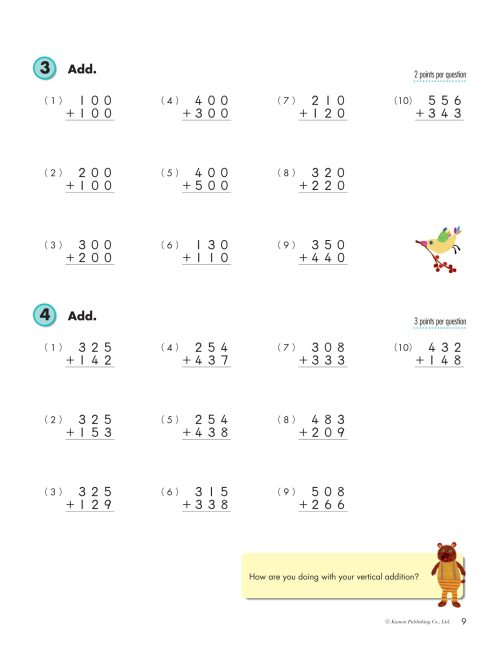 small resolution of Grade 3 Addition \u0026 Subtraction   Kumon Publishing