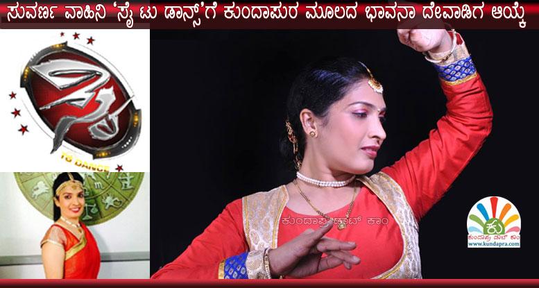 ಸುವರ್ಣ ವಾಹಿನಿಯ ಅಮ್ಮಂದಿರ ಸೈ ಟು ಡಾನ್ಸ್ಗೆ ಭಾವನಾ ದೇವಾಡಿಗ ಆಯ್ಕೆ