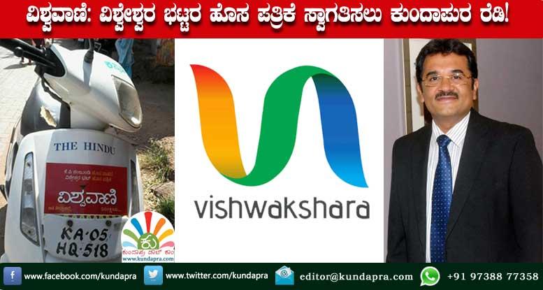 Post-Vishwavani