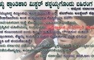 ಪೊಳ್ಳು ಕ್ರಾಂತಿಕಾರಿ ಮಿಸ್ಟರ್ ಕನ್ಹಯ್ಯಗೊಂದು ಬಹಿರಂಗ ಪತ್ರ – ಕಮ್ಲೇಶ ನರ್ವಾನಾ