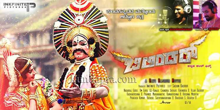Bilindar-Poster-Kundapra6