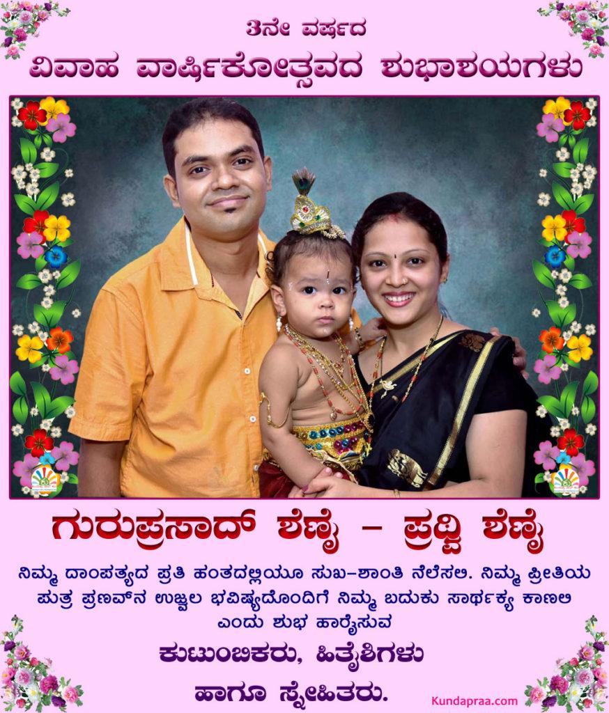 advt-shilpa-prasad-marriag1