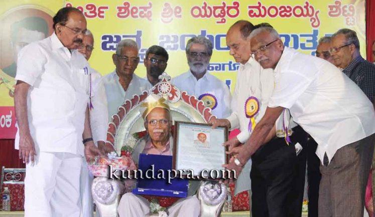 kirthi-shesha-shri-yedthare-manjayya-shetty-award-ceremony-2016-5