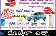 MobileX Kundapur: 3rd Anniversary and Deepawali Special Offer
