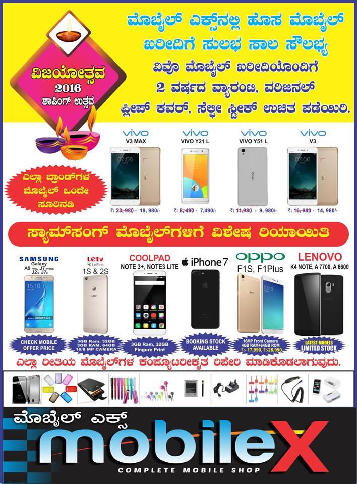mobilex-deepavali-offer-2016_1