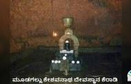 ವಿಸ್ಮಯಕಾರಿ ಮೂಡುಗಲ್ಲು ಗುಹಾಂತರ ಕೇಶವನಾಥ ದೇವಾಲಯ