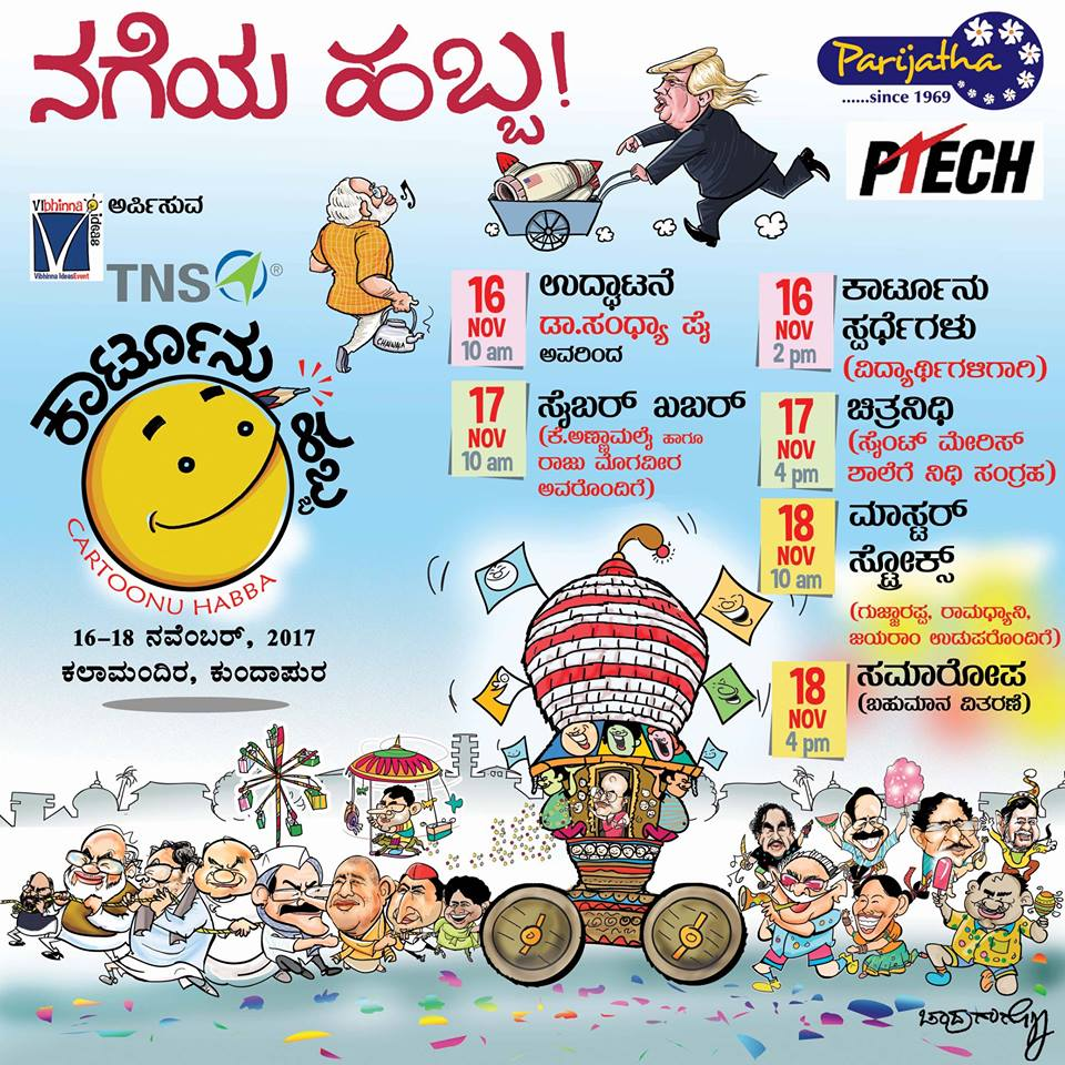 cartoon habba 2017_0