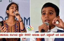 ಗಾನಕುಸುಮ ಸಂಗೀತ ಸ್ವರ್ಧೆ 2017: ಅನುಷಾ ಭಟ್, ವಿಶ್ವಜಿತ್ ಕಿಣಿ ವಿಜೆತರು