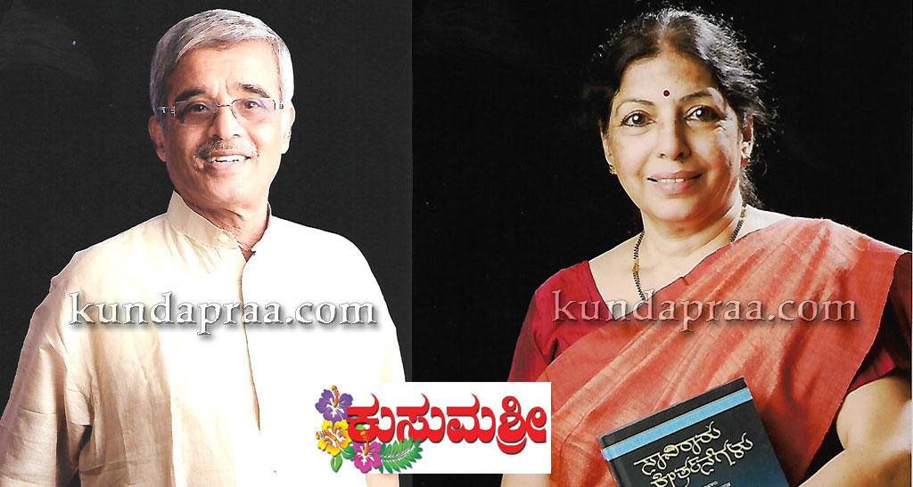 ಎ. ವಿ ನಾವಡ ಹಾಗೂ ಡಾ. ಗಾಯತ್ರಿ ನಾವಡ ಅವರಿಗೆ 'ಕುಸುಮಶ್ರೀ ಪ್ರಶಸ್ತಿ'