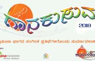 ಗಾನಕುಸುಮ – 2018: ಜಿಲ್ಲಾ ಮಟ್ಟದ ಗಾಯನ ಸ್ವರ್ಧೆ