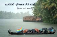ಸುರಿದಿದೆ ಭೋರ್ಗರೆವ ಮಳೆ: ಶ್ರೀರಾಜ್ ಎಸ್. ಆಚಾರ್ಯ